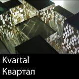 Kvartal / Квартал
