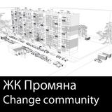 ЖК Промяна / Change community